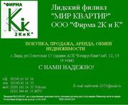 Открылось новое агентство недвижимости «МИР КВАРТИР» Лидский филиал ОО