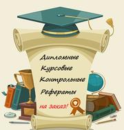 Заказ дипломов,  курсовых,  рефератов