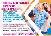 Фитнес для мужчин и женщин постарше
